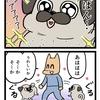 【漫画】背後からさりげなく蹴りをかましてくる犬