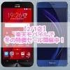 【2/1迄】楽天モバイルスマホ割引額増加!?ZenFone 3 Maxも2,000円引き!