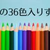子どもへの一生モノの投資になる+500円の文房具   色鉛筆