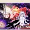 【マギレコ】6月12日より、たると☆マギカイベント復刻!第3弾もそのうち来るよ!
