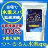 「水素風呂」!今テレビや世間で大人気!!
