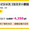 【ハピタス】センチュリー21レイシャス セミナー参加で4,250ポイント!(3,825ANAマイル)