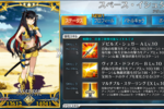 【FGO】タイプ変更でサポート鯖を選ばない新感覚サーヴァント Sイシュタル!
