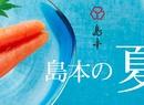 【お中元明太子】夏に贈りたい島本の美味しいおすすめ明太子