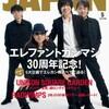 【エレカシ】次号の「JAPAN」で表紙&巻頭特集!両面ポスターも付いてくるそうです。