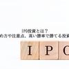 <2020年版>IPO投資とは?始め方や注意点、高い勝率で勝てる投資術と証券会社の選び方