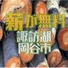 【事前予約不要】諏訪湖で伐採した樹木が無料配布されます 岡谷市