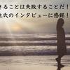 生きることは失敗することだ!!柳生氏のインタビューに感銘!