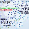 各地で史上最低気温を更新!!1日~2日は南岸低気圧のコースに要注意!!