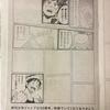 ジャンプ×東京メトロスタンプラリーPart6