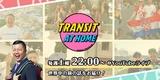 🌍本日22時ライブ🌎  今夜は『これから旅したい!日本の気になるスポット』