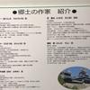 中津市立小幡記念図書館に「郷土の作家資料室」がオープン:松下竜一・久恒啓一・巴里夫・藤田伝・小野不由美