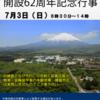 富士学校62周年開校記念祭へ