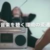音楽を聴く環境の変遷
