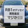 RB1オデッセイの買取査定額…マジか❓❓❓