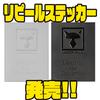 【ジャッカル】立体加工を施したステッカー「リピールステッカー」発売!