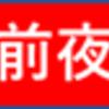 <大三国志戦記> S330戦記2-7 開戦前夜