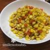 【簡単ナッツ料理】松の実とトウモロコシの炒め物