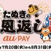 8月のコード決済キャンペーンは10%還元のau PAYに再注目した