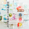 クラウドファンディング「テクノロジー時代を想定したプロダクト「NEO(ネオ)工芸」を広めたい!!」