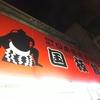 【四条畷】おもろい店主とデカ盛り寿司の国技館寿司