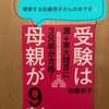 佐藤亮子さんの本です!