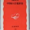 孫玄齢「中国の音楽世界」(岩波新書)