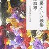 一日に5回整理整頓ができますか?~『調理場という戦場―「コート・ドール」斉須政雄の仕事論』斉須政雄氏(2006)