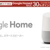 Googleのスマートスピーカー「Google Home」が楽天ブックスで30%ポイントバックのセール中!