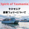 【タスマニア】豪華フェリーの予約から乗船の仕方、船内の様子など丸ごと解説!【Sprit of Tasmania】