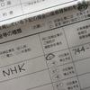 NHKは誰のものか~NHK受信料不払い訴訟の裁判記録~