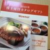 初!株主優待⭐️【ホステスの株式投資】