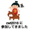 Cloudera World Tokyo 2016 に参加してきました。