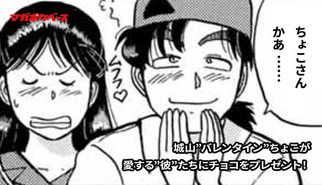 金田一にマオにフラッカに加藤! 愛するキャラクター4人にバレンタインチョコをプレゼントするには?