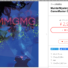 GMはもちろんプレイヤーも必読『MurderMystery GameMaster Guide』の感想