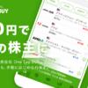 米国株(個別株)に1000円で投資ができるOne Tap Buyの評価とメリット、デメリット