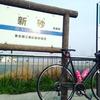 荒川サイクリングロード下流、葛西臨海公園までゆるゆるポタリングしてきました◎