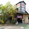 おんせん県おおいた 湯巡り一人旅 ⑰ 神崎温泉「天海の湯」~大分空港