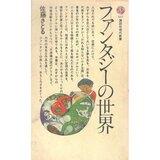 『ファンタジーの世界』佐藤さとる - この本と出会っていなければ空想を忘れたツマラナイ大人になっていたかもしれない