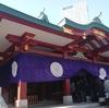 年始の「日枝神社」でご利益ご利益