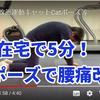 在宅で5分!腰痛改善体操