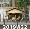 週報 2019W22