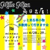 本日東京ビッグサイトのイベント最終日!!