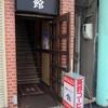 珈琲ハウス 館/北海道滝川市