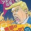 【読書感想】実況中継 トランプのアメリカ征服 言霊USA2017 ☆☆☆☆