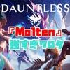 【Dauntless攻略】Molten(モルテン)強くね??最強パーク(cell)だろ【ドーントレス】