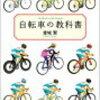 「自転車の教科書」(小学館文庫)