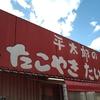 岡崎で一番美味しい!たい焼き平太郎さんを紹介します!
