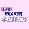 【2017年】北海道の年収給料ランキング!1位は意外なあの都市・・・?!