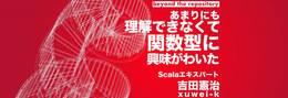 コードを読み込みScalaの関数型パラダイムを学ぶ - xuwei-kがScalaを学ぶために読んだOSS